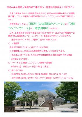 田辺中央体育館大規模改修工事