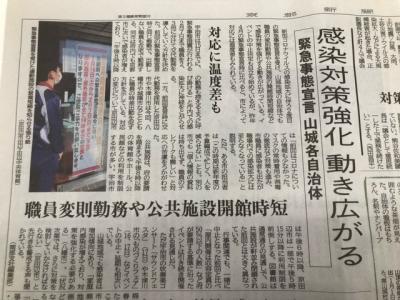 京都新聞1月16日朝刊22面