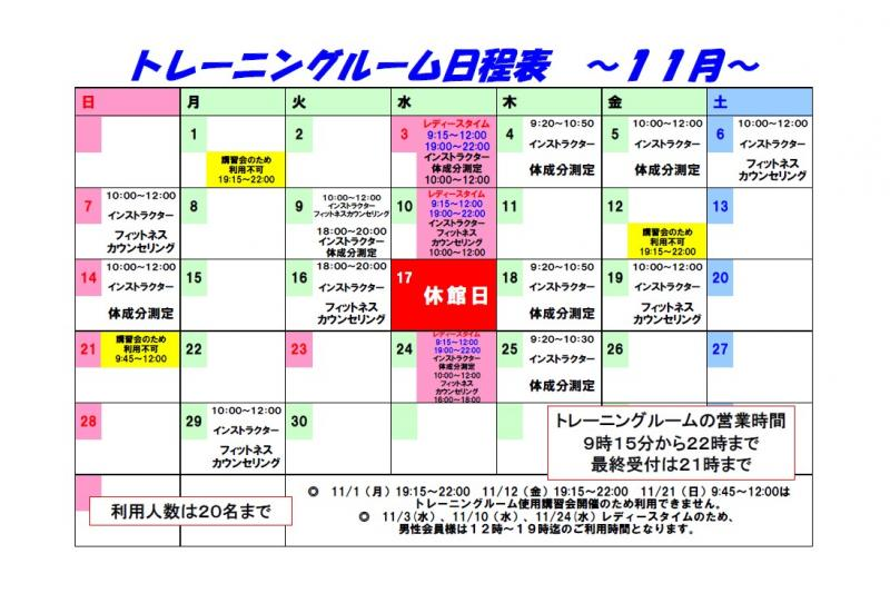 11月トレーニング日程表
